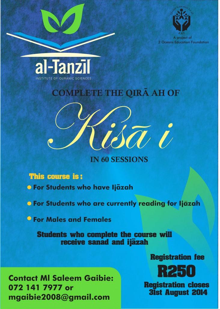 Kisai Course - al-Tanzil