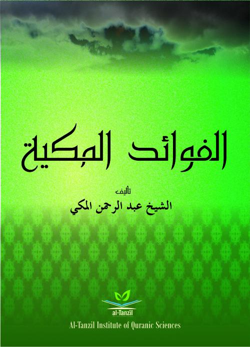 Fawaide-Makkiyyah-Arabic