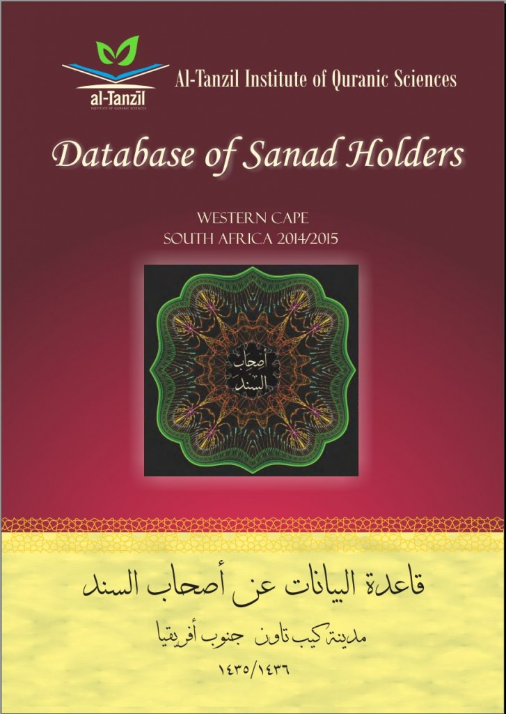 al-Tanzil-database-cover