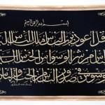 Abu 'Amr al-Basri Completion by Radia Bawa